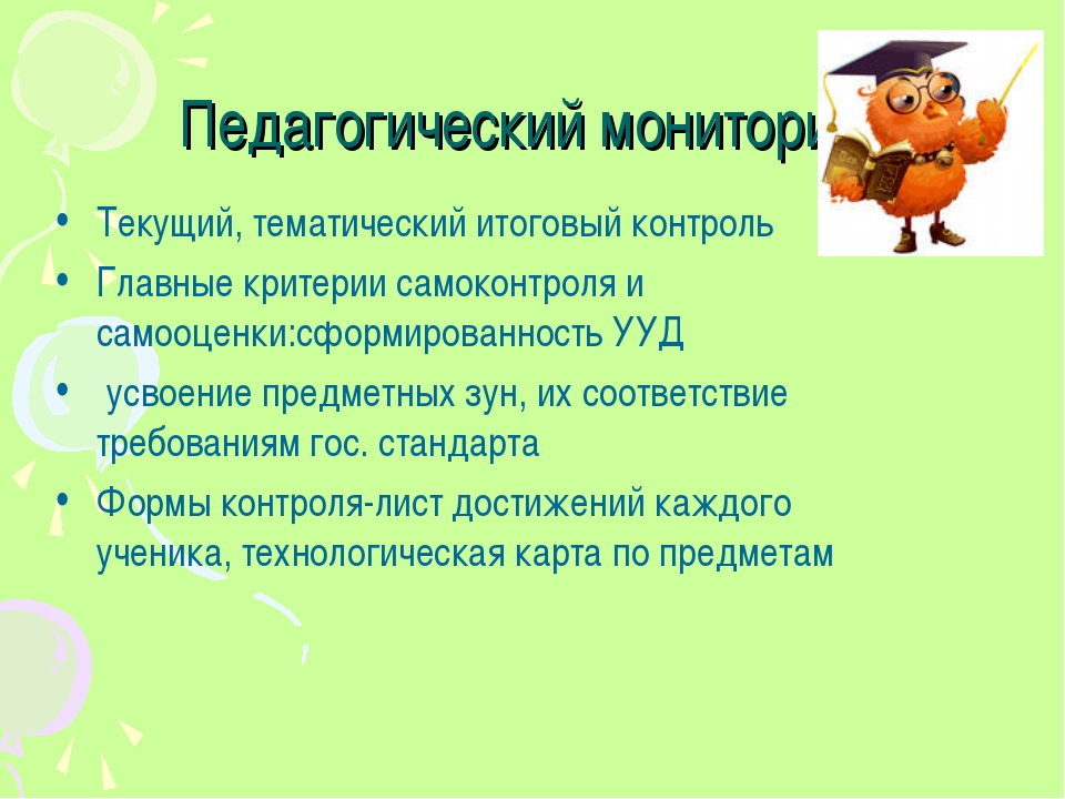 Педагогический мониторинг Текущий, тематический итоговый контроль Главные кри...