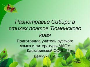 Разнотравье Сибири в стихах поэтов Тюменского края Подготовила учитель русско