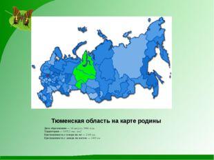 Тюменская область на карте родины Дата образования— 14 августа 1944 года Тер