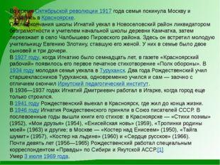 Во времяОктябрьской революции 1917года семья покинула Москву и оказалась в