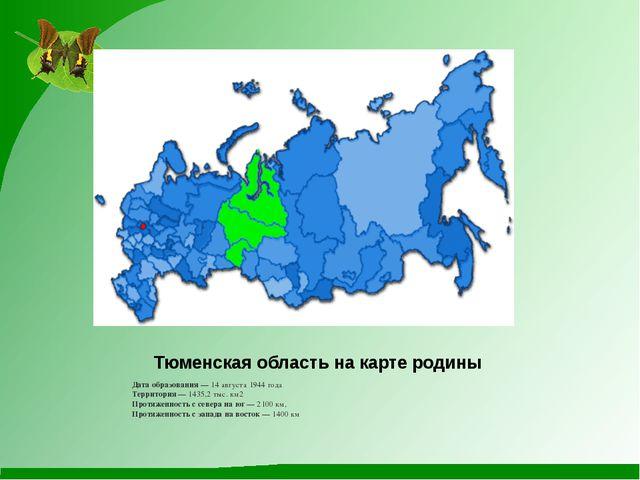 Тюменская область на карте родины Дата образования— 14 августа 1944 года Тер...