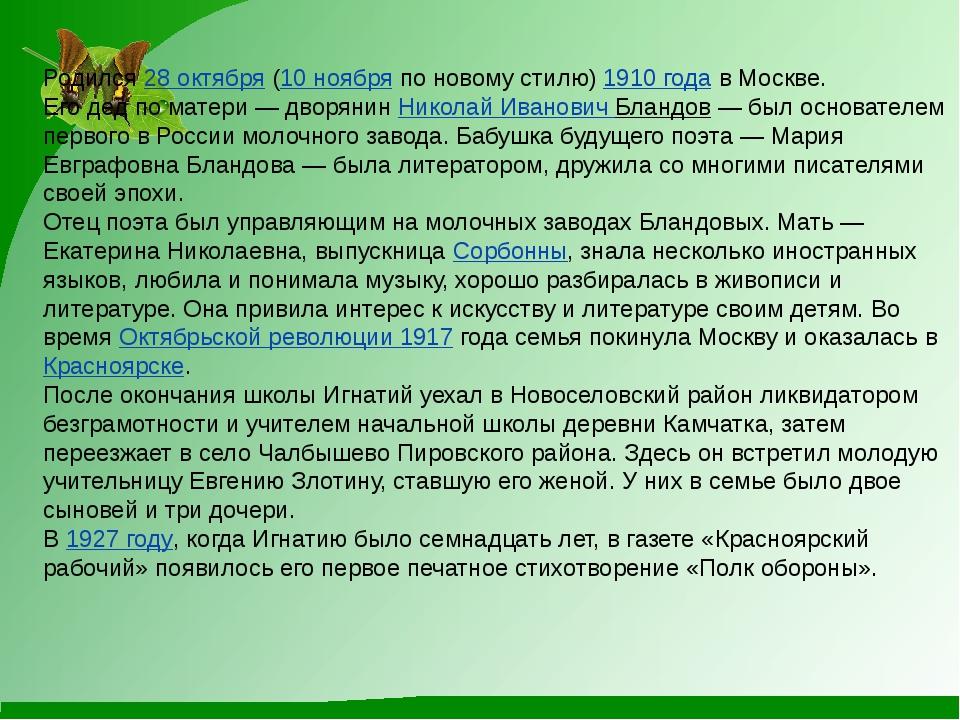 Родился28 октября(10 ноябряпо новому стилю)1910 годав Москве. Его дед п...