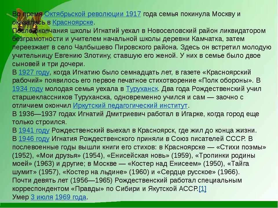 Во времяОктябрьской революции 1917года семья покинула Москву и оказалась в...