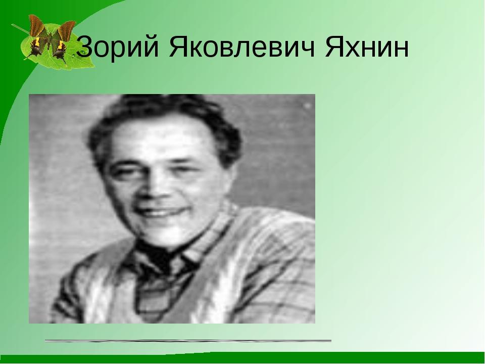 Зорий Яковлевич Яхнин