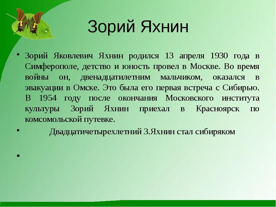 Зорий Яхнин Зорий Яковлевич Яхнин родился 13 апреля 1930 года в Симферополе,...