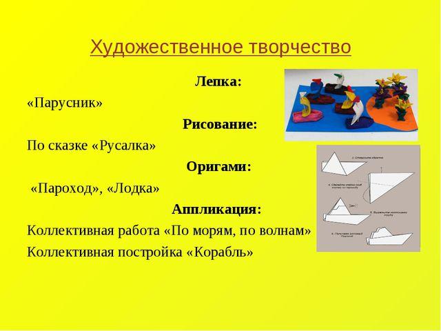 Художественное творчество Лепка: «Парусник» Рисование: По сказке «Русалка» О...