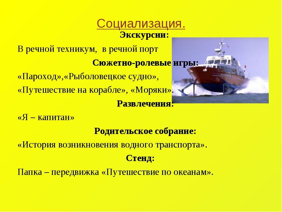 Социализация. Экскурсии: В речной техникум, в речной порт Сюжетно-ролевые...