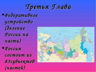 Третья Глава Федеративное устройство (деление России на части) Россия состоит