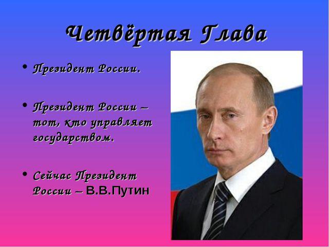 Четвёртая Глава Президент России. Президент России – тот, кто управляет госуд...