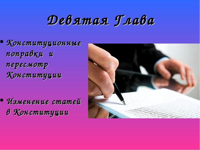 Девятая Глава Конституционные поправки и пересмотр Конституции Изменение стат...