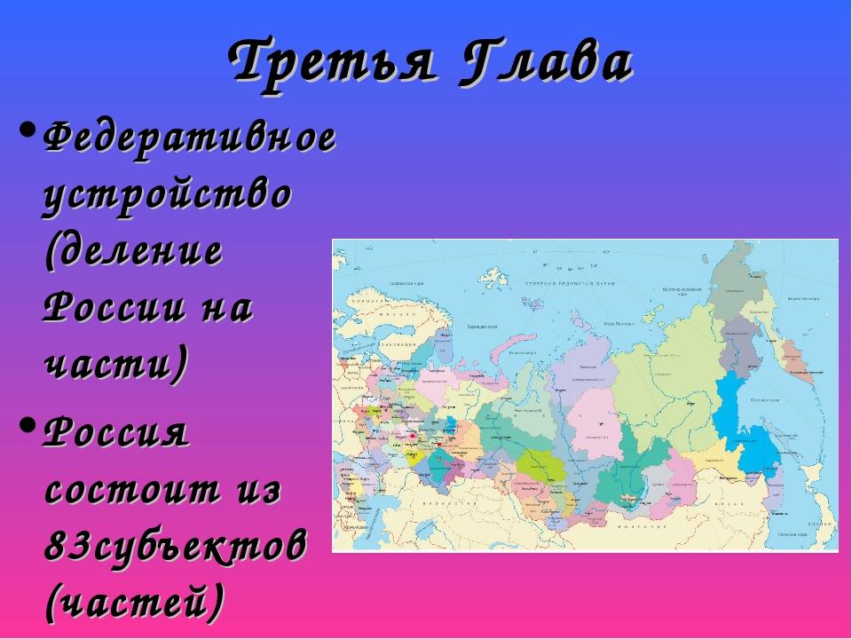 Третья Глава Федеративное устройство (деление России на части) Россия состоит...