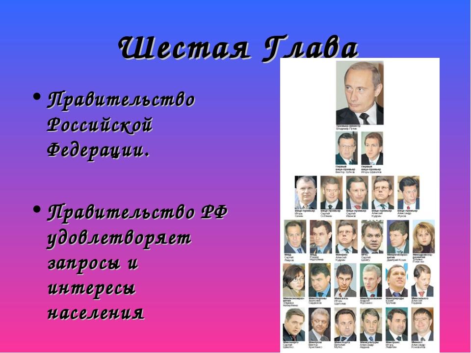 Шестая Глава Правительство Российской Федерации. Правительство РФ удовлетворя...