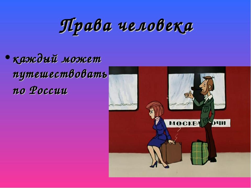 Права человека каждый может путешествовать по России