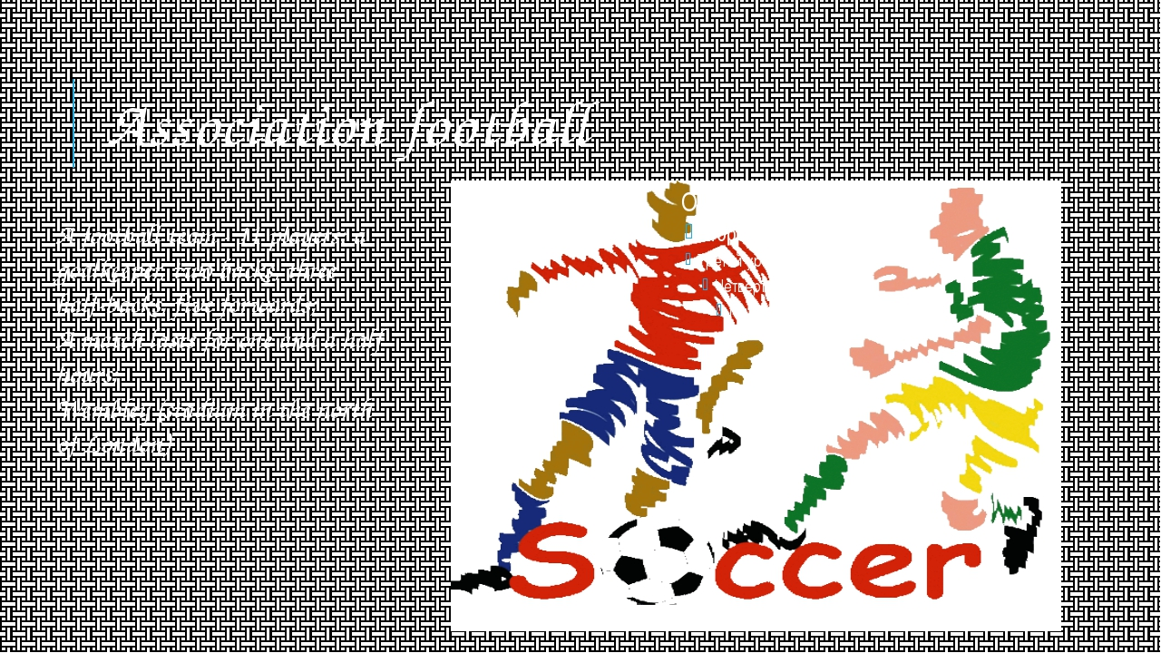 Association football A football team - 11 players: a goalkeeper, two backs, t...