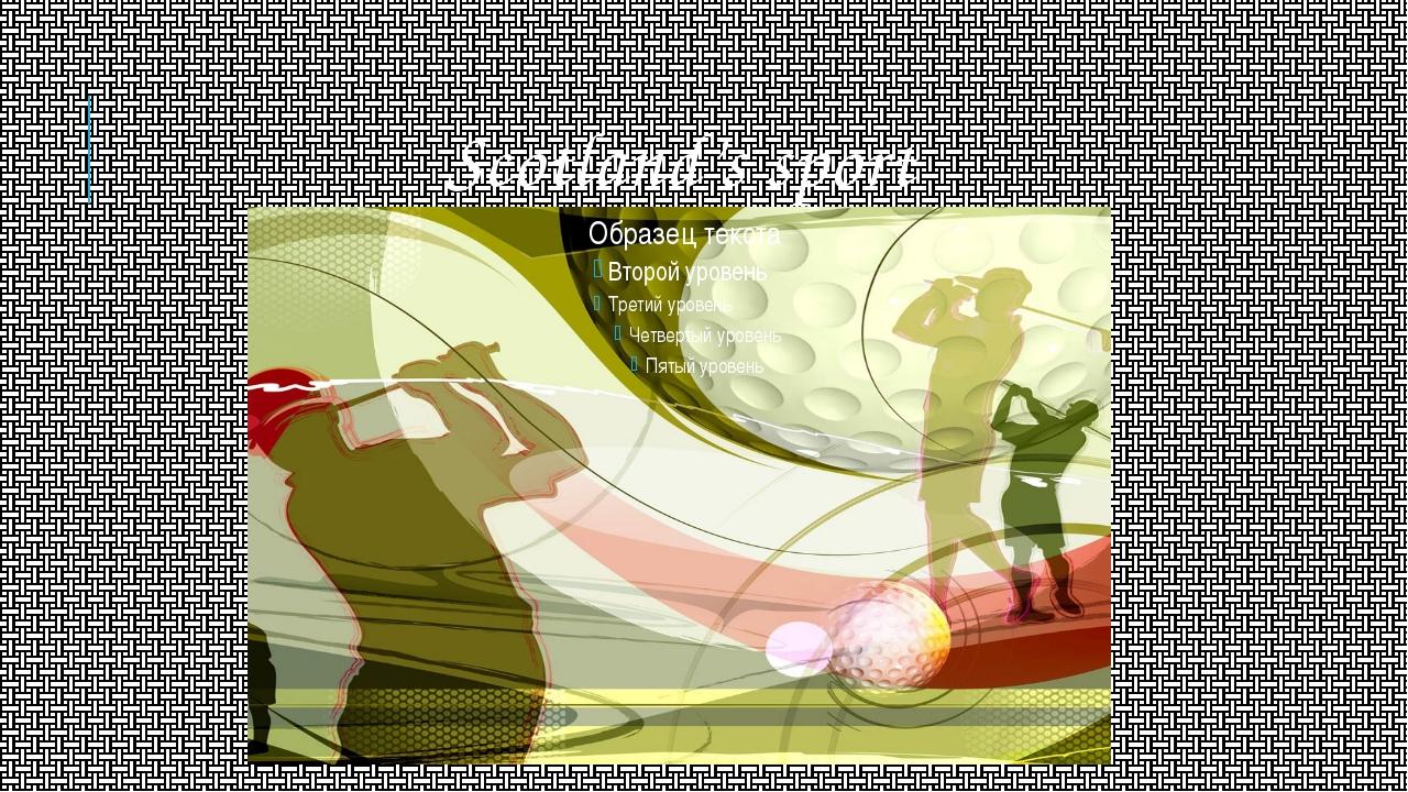 Scotland's sport
