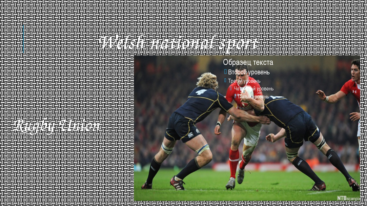 Welsh national sport Rugby Union