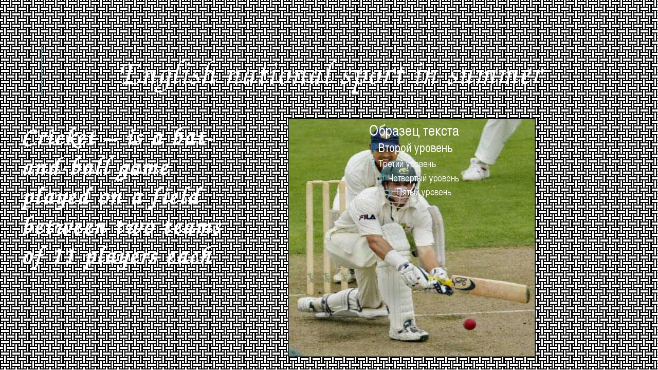 English national sport in summer Cricket – is a bat-and-ball game played on a...