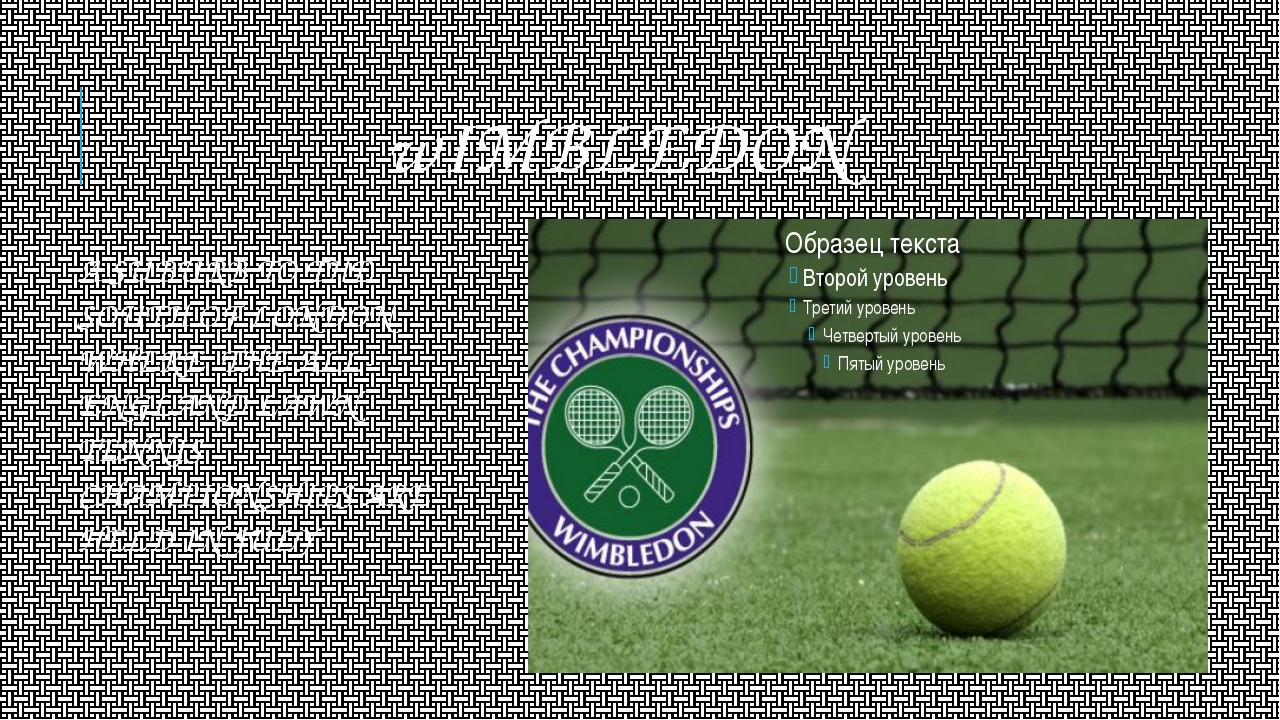 wIMBLEDON A SUBURB TO THE SOUTH OF LONDON WHERE THE ALL-ENGLAND LAWN TENNIS C...