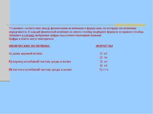 Установите соответствие между физическими величинами и формулами, по которым