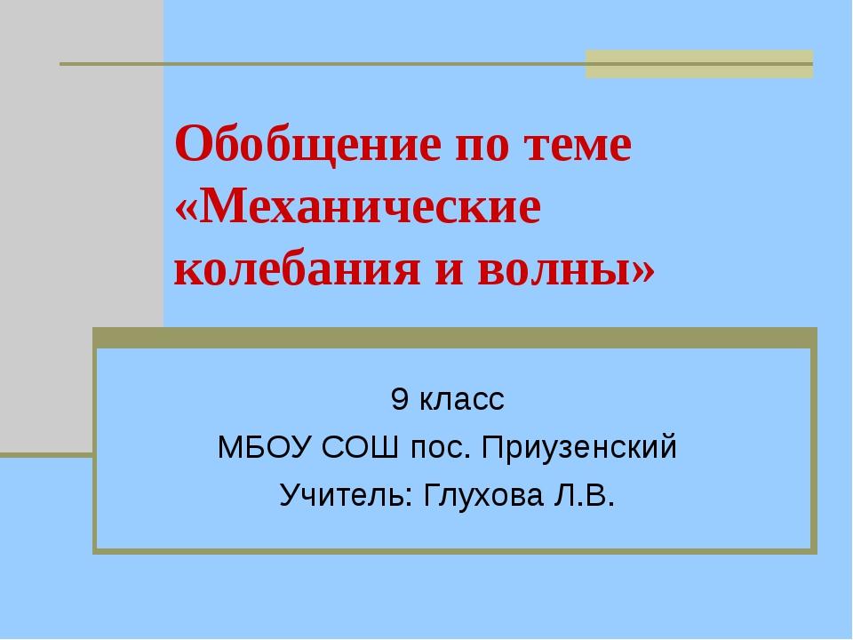 Обобщение по теме «Механические колебания и волны» 9 класс МБОУ СОШ пос. Приу...
