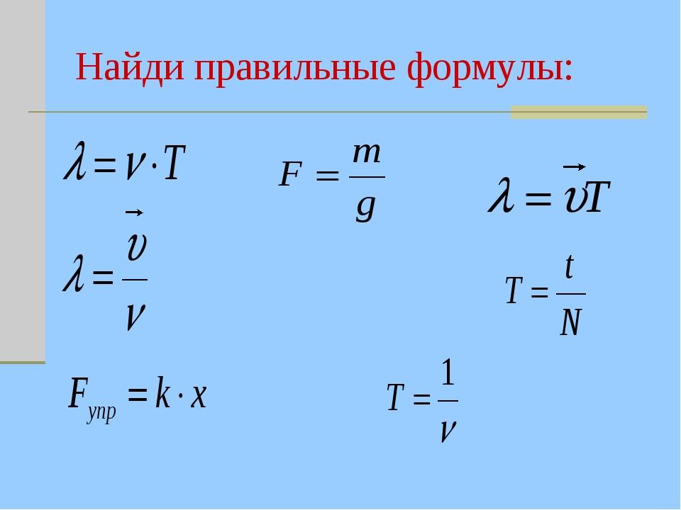 Найди правильные формулы: