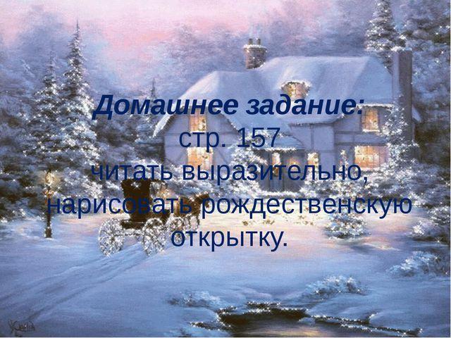 Домашнее задание: стр. 157 читать выразительно, нарисовать рождественскую отк...