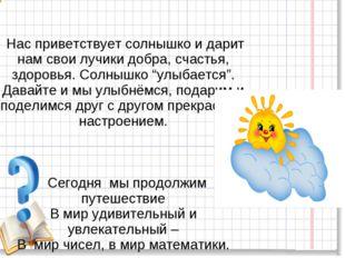 - Нас приветствует солнышко и дарит нам свои лучики добра, счастья, здоровья.