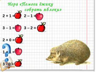 2 + 1 = 32 – 1 = 1 3 – 1 = 23 – 2 = 1 2 + 0 = 2 1 + 1 = 2 3 - 0 = 3