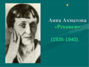 Анна Ахматова «Реквием» (1935-1940).