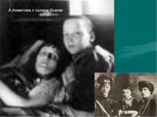 А.Ахматова с сыном Львом