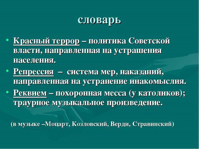 словарь Красный террор – политика Советской власти, направленная на устрашени...