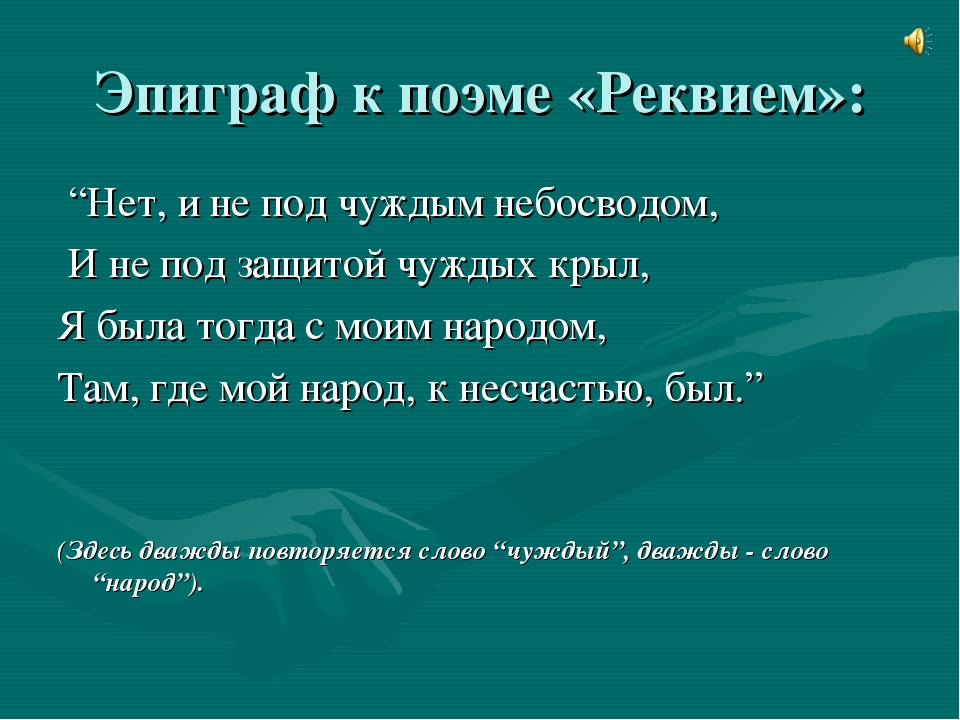 """Эпиграф к поэме «Реквием»: """"Нет, и не под чуждым небосводом, И не под защитой..."""
