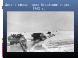 Дорога жизни через Ладожское озеро. 1942 г.