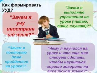 """""""Зачем я учу иностранный язык?"""" """"Зачем я выполняю упражнения на уроке (читаю"""