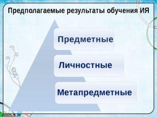 Предполагаемые результаты обучения ИЯ Предметные Личностные Метапредметные