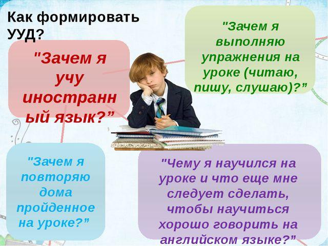 """""""Зачем я учу иностранный язык?"""" """"Зачем я выполняю упражнения на уроке (читаю..."""