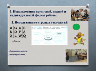 1. Использование групповой, парной и индивидуальной формы работы 2. Использов