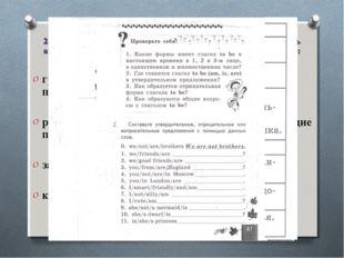 2. Работа с грамматическим и лексическим материалом. Учить анализировать. Гра