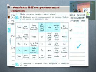 Отработка НЛЕ или грамматической структуры