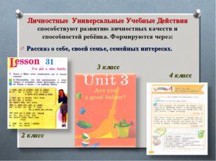 Личностные Универсальные Учебные Действия способствуют развитию личностных ка