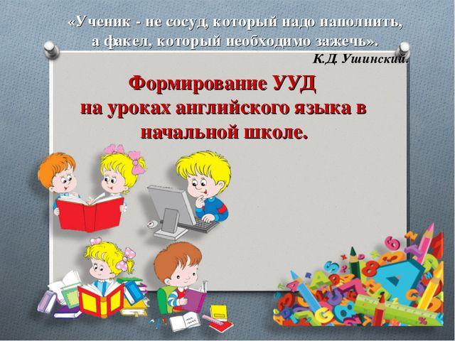 Формирование УУД на уроках английского языка в начальной школе. «Ученик - не...