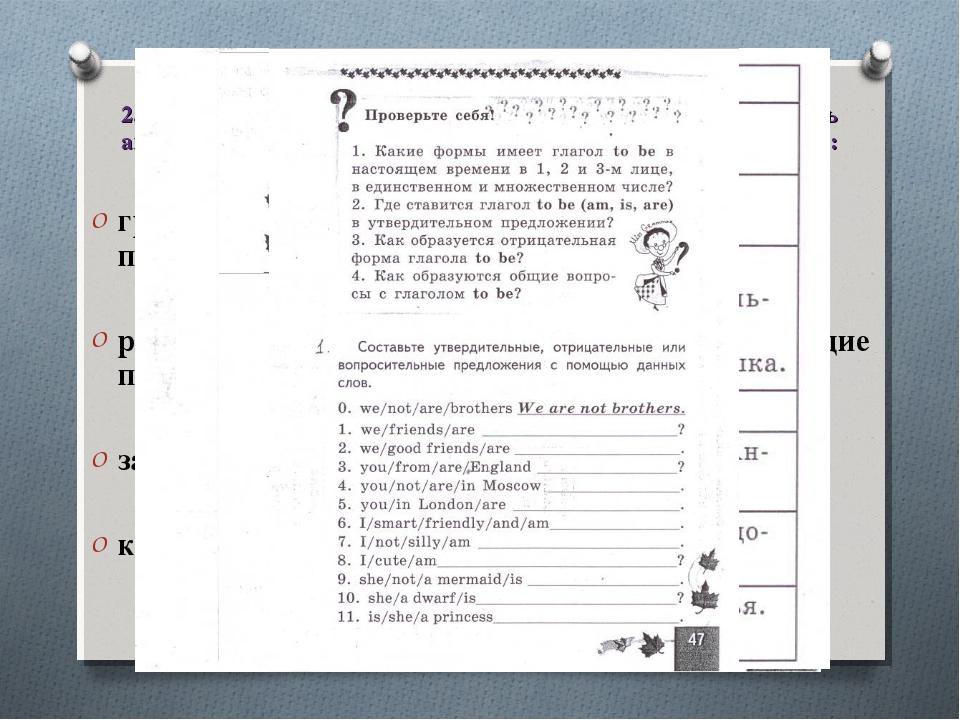 2. Работа с грамматическим и лексическим материалом. Учить анализировать. Гра...