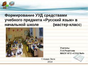 Формирование УУД средствами учебного предмета «Русский язык» в начальной шк