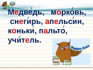 Медведь, морковь, снегирь, апельсин, коньки, пальто, учитель.