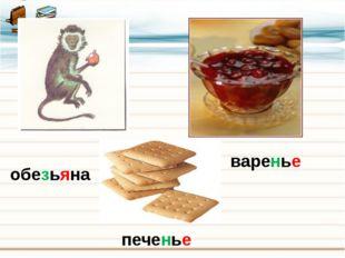 обезьяна варенье печенье