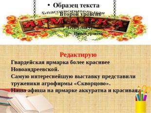 Редактирую Гвардейская ярмарка более красивее Новоандреевской. Самую интерес