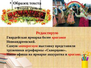 Редактирую Гвардейская ярмарка более красивая Новоандреевской. Самую интерес