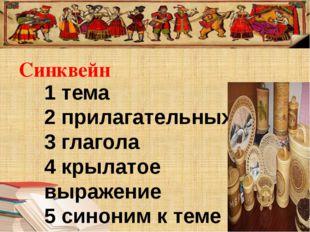 1 тема 2 прилагательных 3 глагола 4 крылатое выражение 5 синоним к теме Синкв