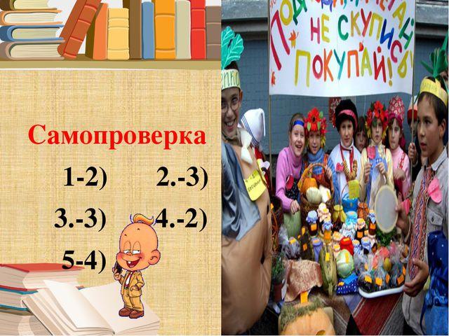 Самопроверка 1-2) 2.-3) 3.-3) 4.-2) 5-4)