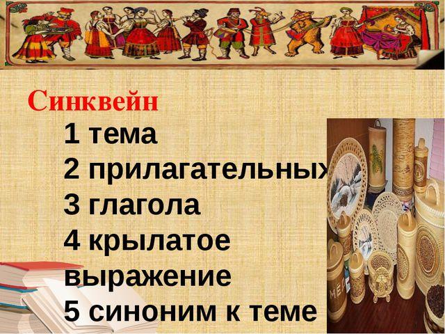 1 тема 2 прилагательных 3 глагола 4 крылатое выражение 5 синоним к теме Синкв...